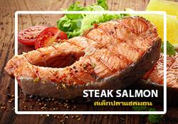Salmon - Steak