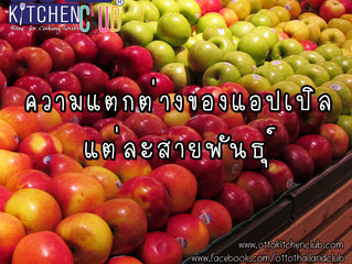 ความแตกต่างของแอปเปิลแต่ละสายพันธุ์