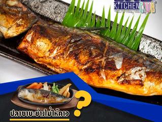 ปลาซาบะย่างไม่ให้คาวทำอย่างไร?