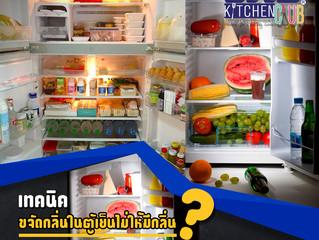 10 วิธีดับกลิ่นไม่พึงประสงค์ในตู้เย็น?