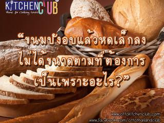 ขนมปังอบแล้วหดเล็กลงไม่ได้ขนาดตามที่ต้องการเป็นเพราะอะไร?