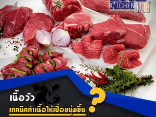 ทำเนื้อวัวให้เปื่อยนุ่มน่ารับประทาน?