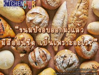 ขนมปังอบออกมาแล้วมีสีอ่อนซีดเป็นเพราะอะไร?