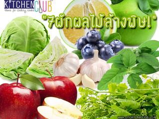 7 ผักผลไม้ล้างพิษ