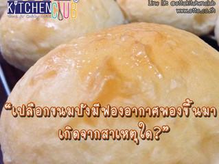 เปลือกผิวขนมปังมีฟองอากาศพองขึ้นมา เกิดจากสาเหตุใด?