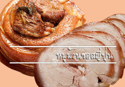 หมูม้วนซอสญี่ปุ่น