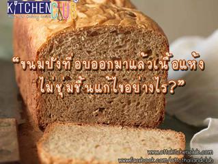 ขนมปังที่อบออกมาแล้วเนื้อแห้ง ไม่ชุ่มชื้นแก้ไขอย่างไร?