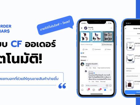 การตั้งค่า Live ขายสินค้าด้วย Facebook Live และเชื่อมต่อโพสต์ใน Facebook Page กับระบบ