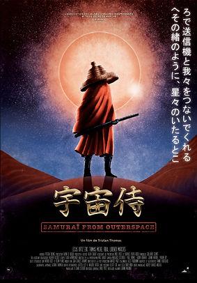 samourai affiche.jpg