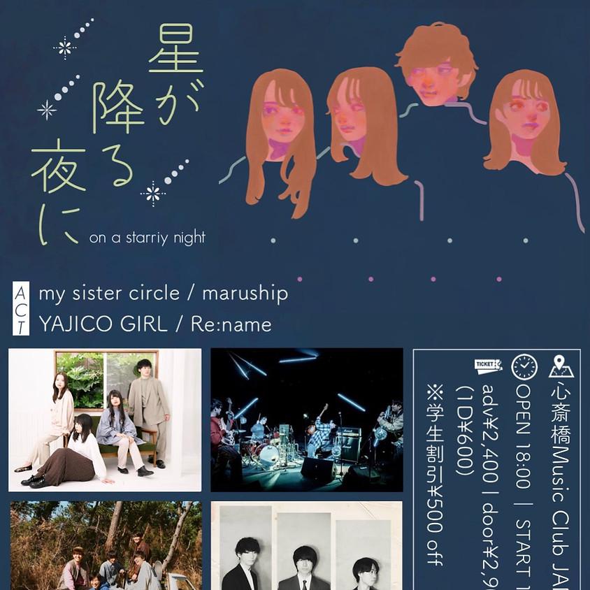 "my sister circle digital single release party  ""星が降る夜に"""