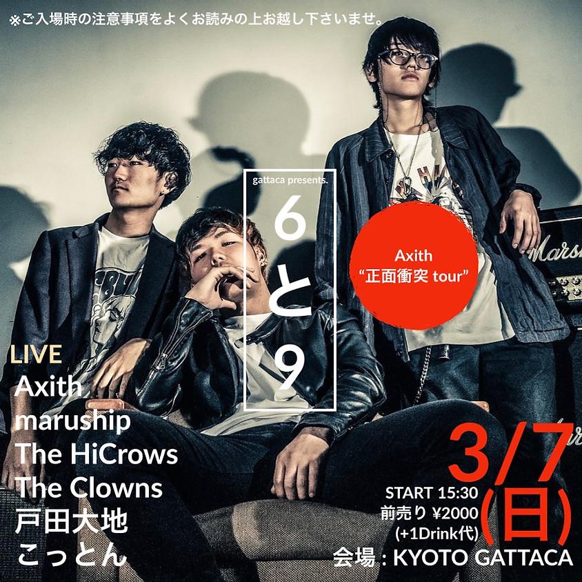 """6と9 -Axith""""正面衝突tour""""-"""