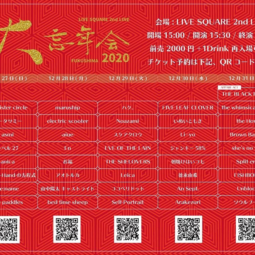 LIVE SQUARE 2nd LINE 大忘年会2020