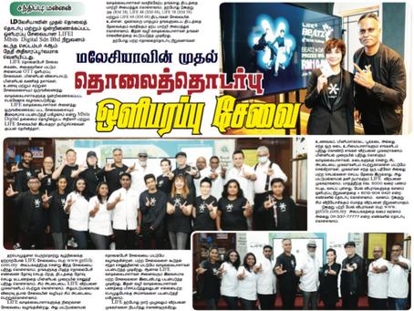 Tamil Malar News Coverage
