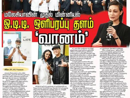 LIFE* Press Conference (Tamil Malar)