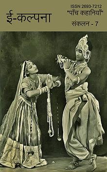 Paanch Kahaniaan, Sankalan7