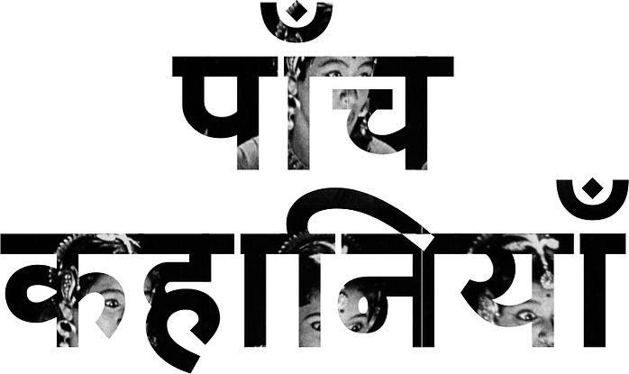 logoPaanchK.jpg
