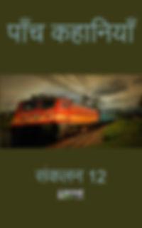 cover 12.jpg