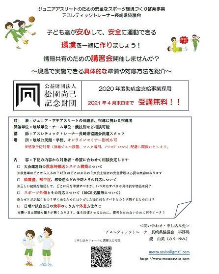 チラシ JPG.jpg