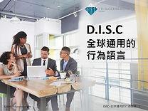TTI_DISC_ebook_cover.jpg