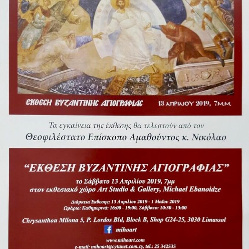 Έκθεση Βυζαντινής Αγιογραφίας