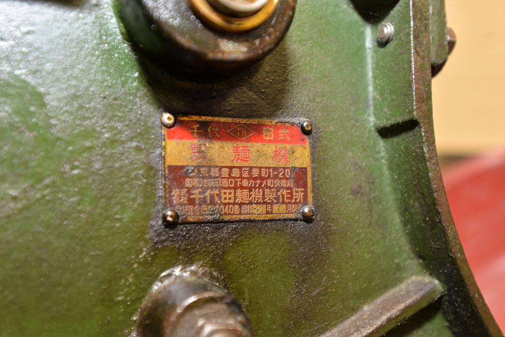 1950年代に作られた日本製の製麺機をいまでも使っています(PHOTO/Tomohito Ishimaru)