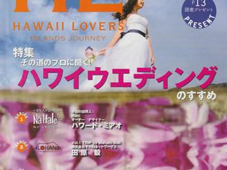 HAWAII LOVERS Vol.4