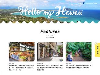 ANAハワイ特設サイト Hello my Hawaii