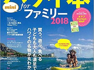ハワイ本 for ファミリー2018