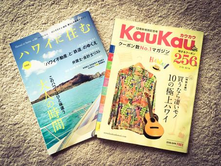 KauKau WEBでご紹介いただきました!