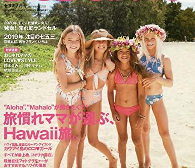 sesame 7月号ハワイ特集に掲載されました
