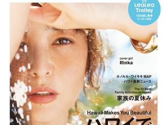 LeaLea magazine Autumn2018