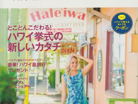 aloha street 10/11月号に掲載されました