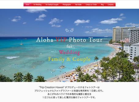 Aloha VIP Photo Tour スタートします!
