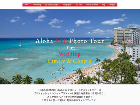 Aloha VIP Photo Tour スタートします!
