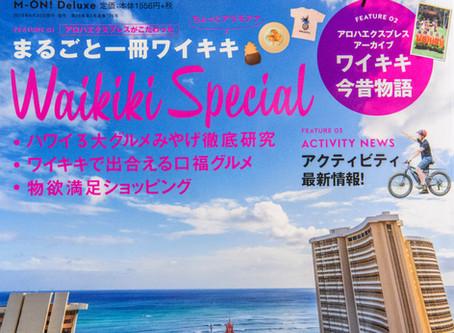 ハワイ専門誌 「アロハエキスプレス」に当ツアーが紹介されました!