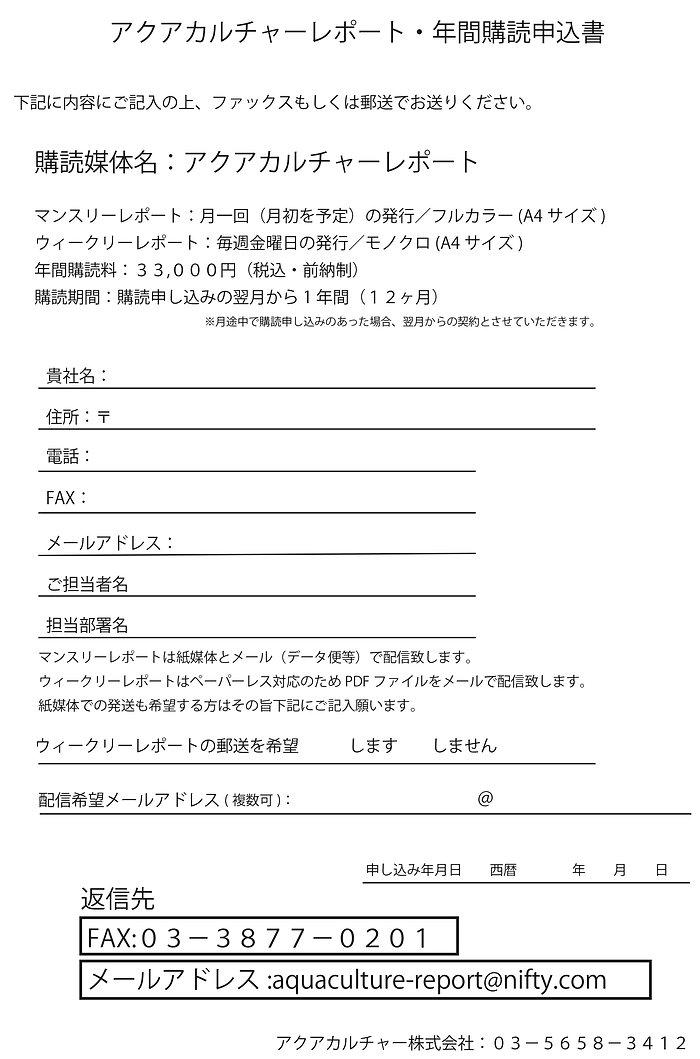 購読申込書.jpg