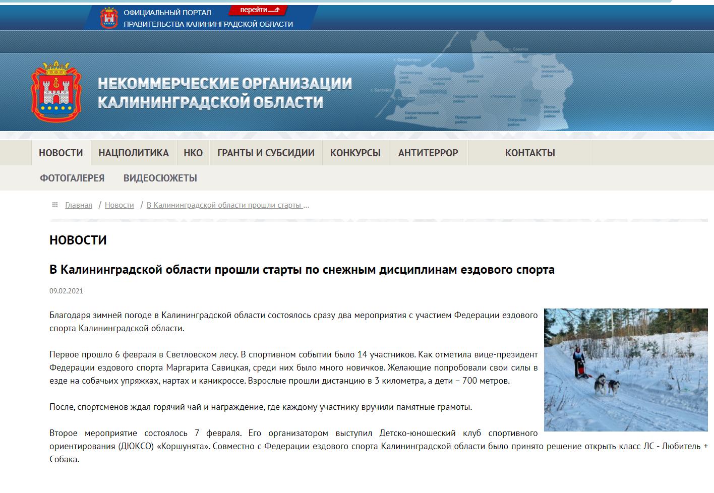 ezdovogo_sporta.png
