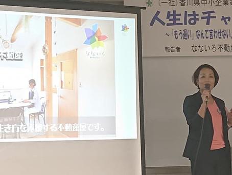 【講演報告】香川県中小企業家同友会  2021.07.28