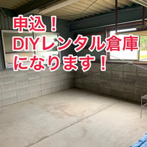 【レンタル DIY倉庫 やさしいDIYの先生付】