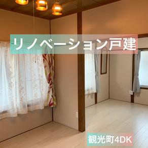 【本日の物件】リノベーション戸建て~観光町4DK~