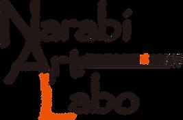 narabi art labo漢字色入ロゴ.png