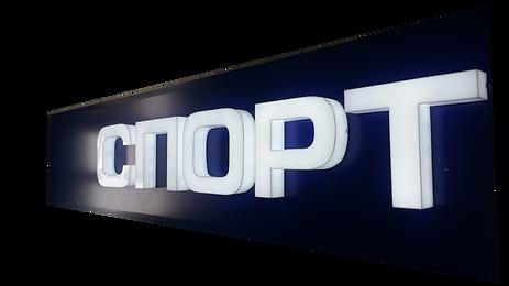 Alt-объёмные буквы.Заказать объёмные буквы во Владимире и области.