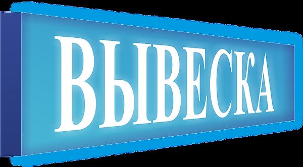 Alt-Реклама Владимир.Вывеска заказать во Владимире. Изготовление наружной реламы во Владимире.