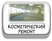 Alt-косметичесий ремонт магазина Владимир