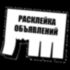 Alt-Расклейка объявлений во Владимире. Распространение листовок.
