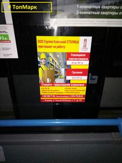 Реклама в автобусах г.Владимира