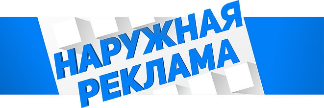 Alt-Реклама Владимир.Наружная реклама Владимир.