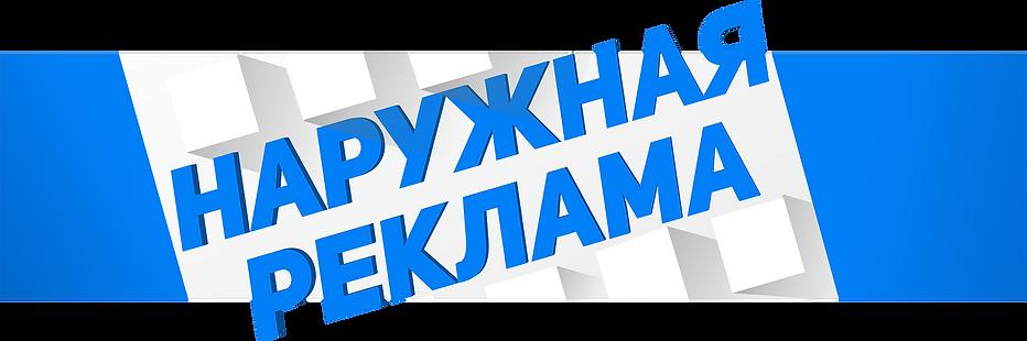 Alt-Наружная реклама.Наружная реклама Владимир.