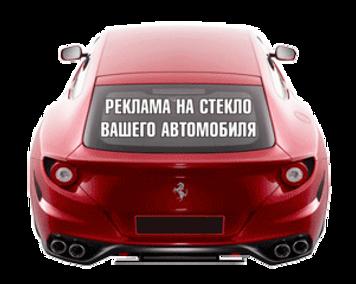 Alt-наклейка на стекло авто во Владимире.