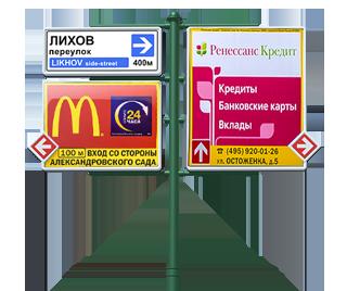 Alt-Реклама Владимир. Информационные указатели.